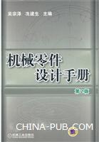 机械零件设计手册(第2版)(精装)