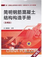 简明钢筋混凝土结构构造手册(第4版)(精装)