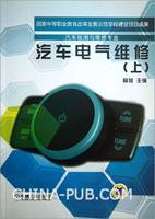 汽车电气维修(上)(汽车检测与维修专业)
