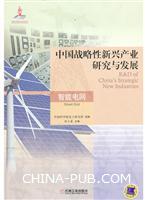 中国战略性新兴产业研究与发展・智能电网