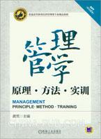 管理学――原理、方法、实训