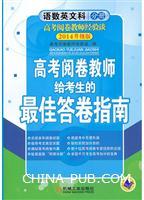 高考阅卷教师给考生的最佳答卷指南.语数英文科分册(2014升级版)