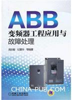 ABB变频器工程应用与故障处理