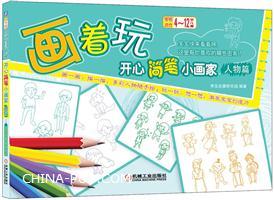 人物篇-画着玩-开心筒笔小画家-本书适合4-12岁儿童-(内含临摹练习)