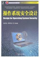 操作系统安全设计