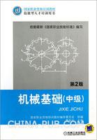 机械基础(中级)(第2版)