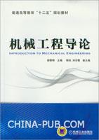 机械工程导论