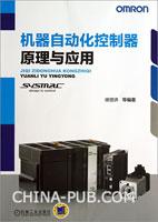 机器自动化控制器原理与应用
