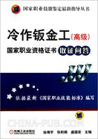 冷作钣金工(高级)国家职业资格证书取证问答
