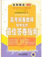 文科综合分册-高考阅卷教师给考生的最佳答卷指南-2014升级版