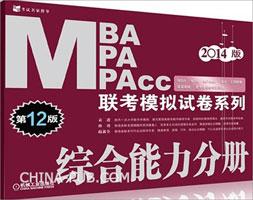 综合能力分册-2014版MBA MPA MPAcc联考模拟试卷系列(第12版)