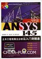 ANSYS 14.5土木工程有限元分析从入门到精通