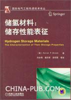 储氢材料:储存性能表征