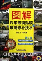 图解汽车玻璃贴膜与玻璃修补技术(第2版)