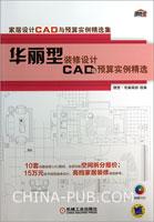 华丽型装修设计CAD与预算实例精选
