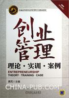 创业管理――理论、实训、案例