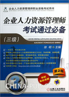 企业人力资源管理师考试通过必备(三级)(第2版)