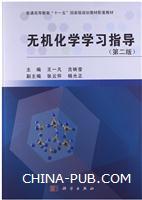 无机化学学习指导-(第二版)