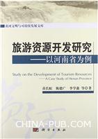 旅游资源开发研究-以河南省为例