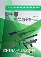 零件的测绘与分析(上册)