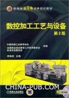 数控加工工艺与设备(第2版)