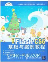 中文版Flash CS6基础与案例教程-含光盘