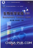生物化学实验-(双语)