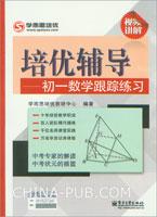培优辅导-初一数学跟踪练习