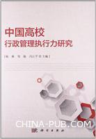 中国高校行政管理执行力研究