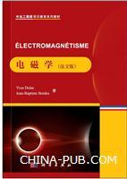 电磁学-(法文版)