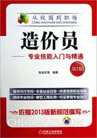 造价员――专业技能入门与精通(第2版)