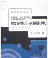 财务管理应用与商业模拟系统