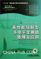高性能级联型多电平变换器原理及应用