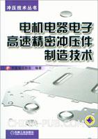 电机电器电子高速精密冲压件制造技术
