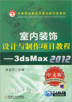 室内装饰设计与制作项目教程――3ds Max 2012(中文版)