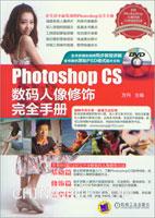 Photoshop CS数码人像修饰完全手册