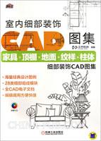 室内细部装饰CAD图集.家具・顶棚・地面・纹样・柱体细部装饰CAD图集