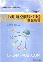 民用航空航线.CIQ基础教程