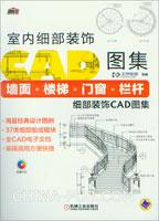 室内细部装饰CAD图集:墙面・楼梯・门窗・栏杆细部装饰CAD图集
