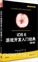 iOS 6<a href=