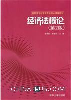 经济法概论-(第2版)