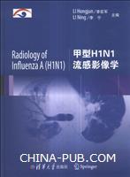 甲型H1N1流感影像学