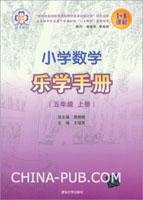 小学数学乐学手册(五年级 上册)