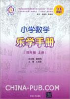 小学数学乐学手册.四年级 上册