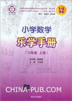小学数学乐学手册.三年级 上册