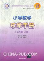小学数学乐学手册(二年级 上册)