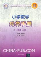 小学数学乐学手册(一年级 上册)
