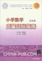 小学数学质量目标指南(五年级)