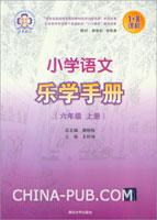 小学语文乐学手册(六年级 上册)