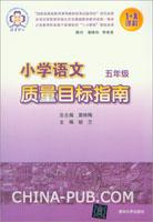 小学语文质量目标指南(五年级)